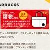 【福袋・スタバ】STARBUCKS スターバックス福袋♪当選♡の画像