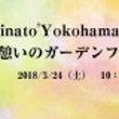3/24横浜!ビュー…