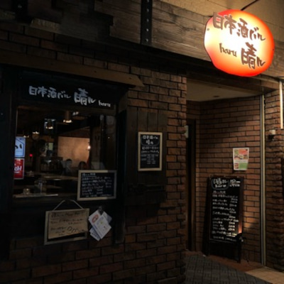 『日本酒バル 晴ル』で日本酒飲み放題♬盛岡市の記事に添付されている画像