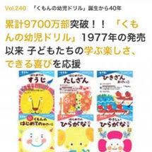 【KUMONママサポ…