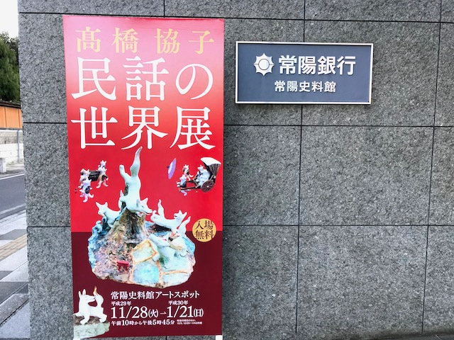 高橋協子さん「民話の世界展」で...