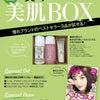 70%以上もオフ!美的 2018年2月号 × sisley シスレー 美肌BOX♡の画像