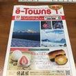 e-Towns1月号…