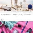 「美道会」最新スケジュール in 大阪⭐️/毎月気軽に「美」を楽しめる 楽天RAXYの記事より