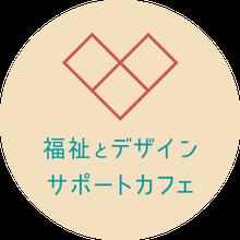 福祉とデザインサポートカフェ