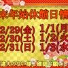 ♡♡年末年始の休館日情報♡♡の画像