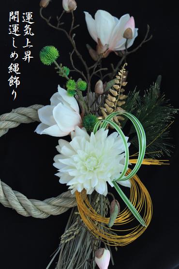 しめ縄飾りレッスン群馬県太田市