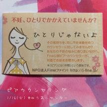 1/16(火) ピア…