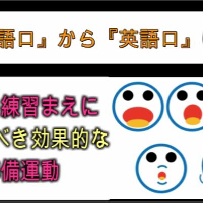 『日本語口』から『英語口』に直す!! 英語発音練習前に必ずすべき効果的なお口の準の記事に添付されている画像
