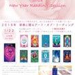 2018新春のアート…