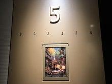 5番スクリーン