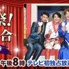 12/24 TBSチャンネル 純烈コンサート 初独占放送の画像