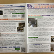 ニュースレター「福祉…
