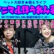 【ラジオ★アニマルほ…