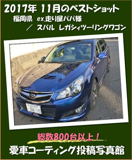 スバル/レガシィツを洗車・人気のコーティングでカーケアし、鏡のような車のボディに!ベストショット