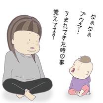 胎内記憶2の記事に添付されている画像