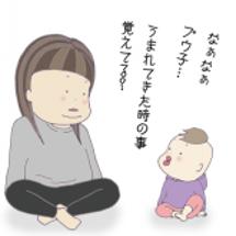 胎内記憶2