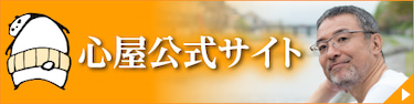 心屋公式サイト