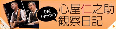 心屋スタッフブログ