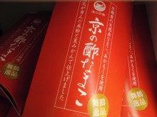 京の酢なまこ