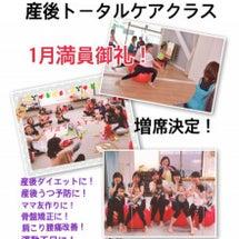 1月クラス満員御礼→…