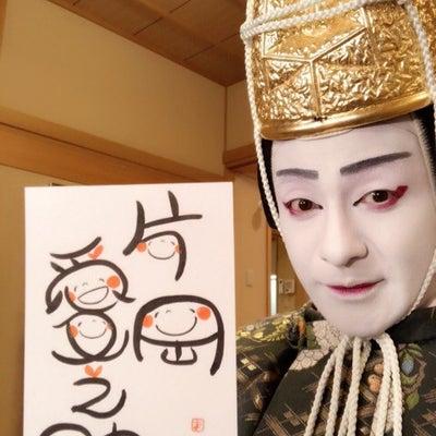 片岡愛之助さん、藤原紀香さんのブログで笑い文字紹介されましたの記事に添付されている画像
