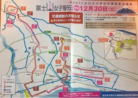 富士山 女子 駅伝 コース