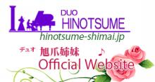 デュオ旭爪姉妹Official Website ___ hinotsume-shimai.jp