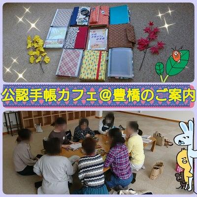 【満席】3/12(火)「公認手帳カフェ@豊橋」のご案内の記事に添付されている画像
