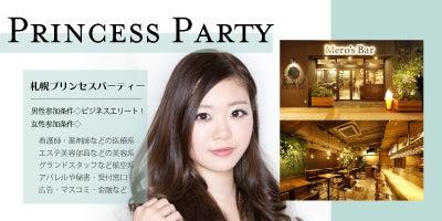 プリンセスパーティー20180127