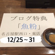 【名古屋駅東店】ブロ…