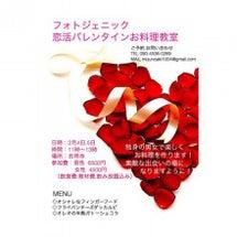 【恋活バレンタインお…