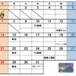 1月の講座カレンダー…