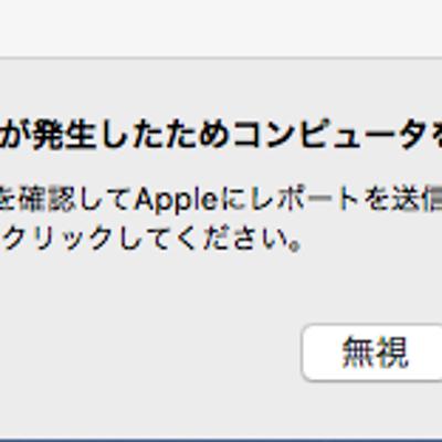 【にわか】なんで?iMacが勝手に(スリープ解除)再起動しちゃう!失敗したので追の記事に添付されている画像