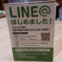 第79話 LINE@…