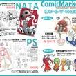 コミックマーケット9…