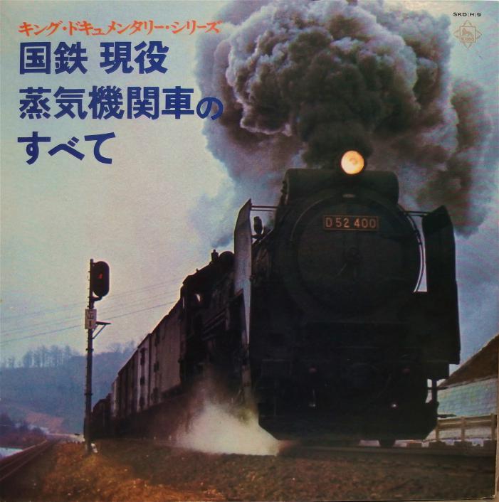 国鉄現役蒸気機関車のすべて | ...
