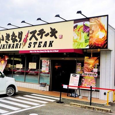 いきなりステーキ 佐賀基山店~やっぱりワイルドの記事に添付されている画像
