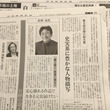 赤神諒氏の日経小説賞…