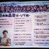 川中美幸さんの「おかあちゃんを偲ぶ会」の画像