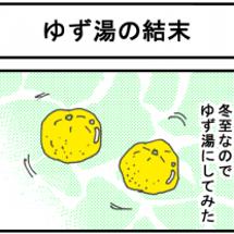 4コマ 長男(ゆず湯…