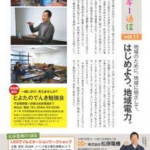 地域電力の勉強会を開…