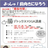 静岡スタジオからのお知らせ!腸デトックスヨガ+へそヒーリング体験会 他の画像