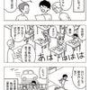 【漫画】パラダイムシフト⑥友達と家との画像