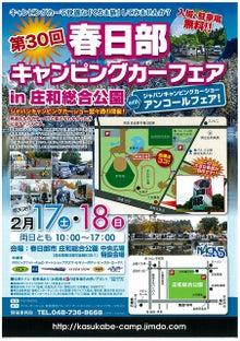 第30回春日部キャンピングカーフェアin庄和総合公園
