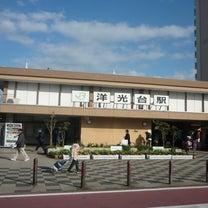 根岸線洋光台駅の記事に添付されている画像