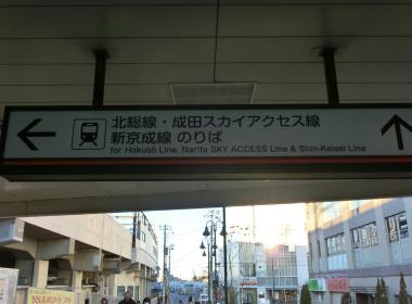 野田線改札2