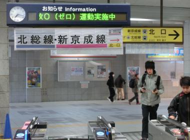野田線改札1
