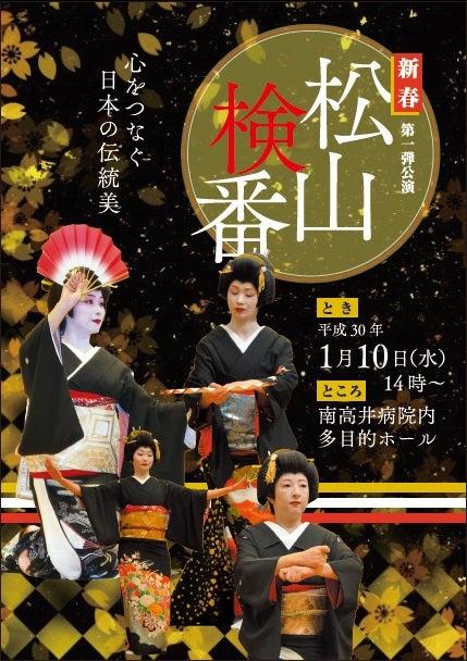 松山検番ポスター
