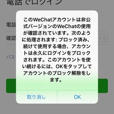微信(WeChat)にログインできないっっ(°_°)の記事に添付されている画像